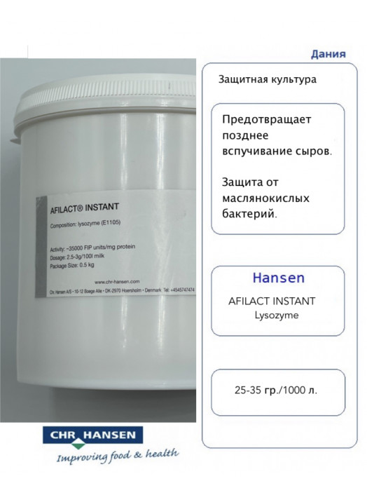 Lysozyme AFILACT INSTANT
