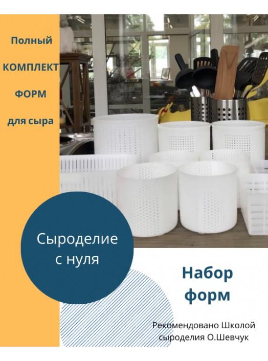 Набор форм для сыра