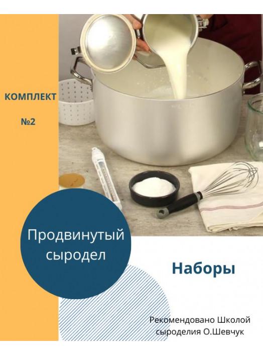 """Комплект №2 """"Продвинутый сыродел"""""""