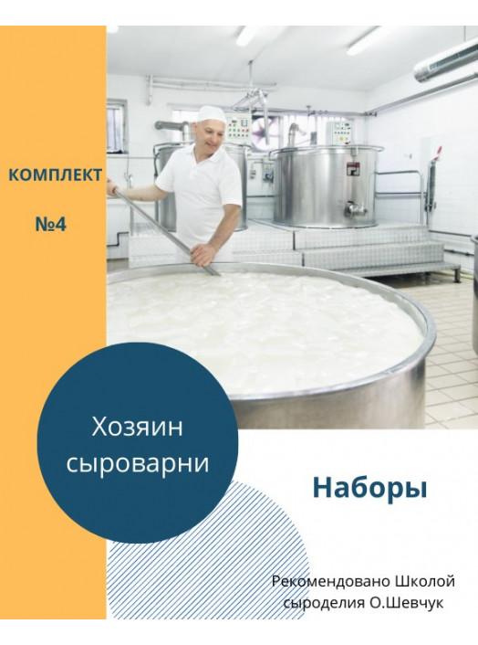 "Комплект №4 ""Хозяин сыроварни"""