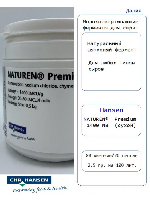 NATUREN Premium 1400 NB сухой фермент