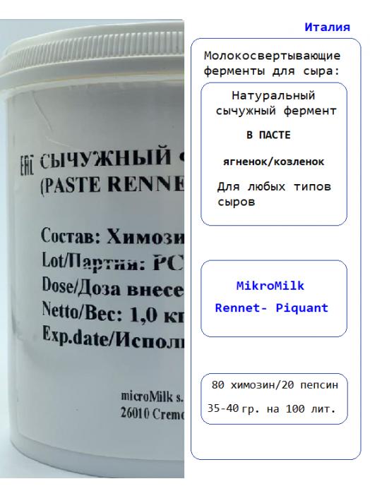 Сычужный фермент SF 10 PASTE RENNET, PIQUANT microMILK ягненок/козленок