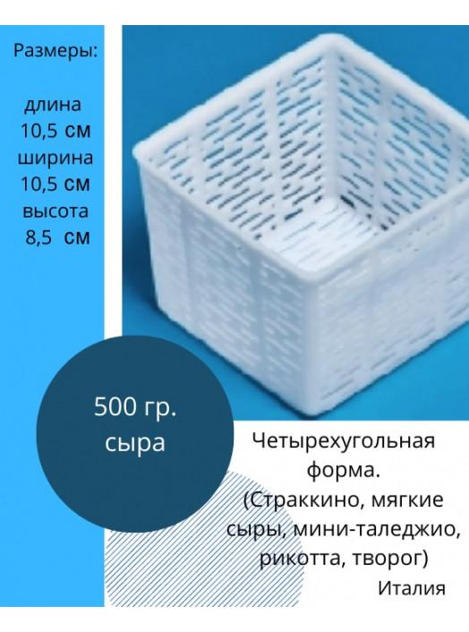Четырехугольная  форма 500 гр.