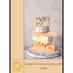 Заквасочные культуры для сыра